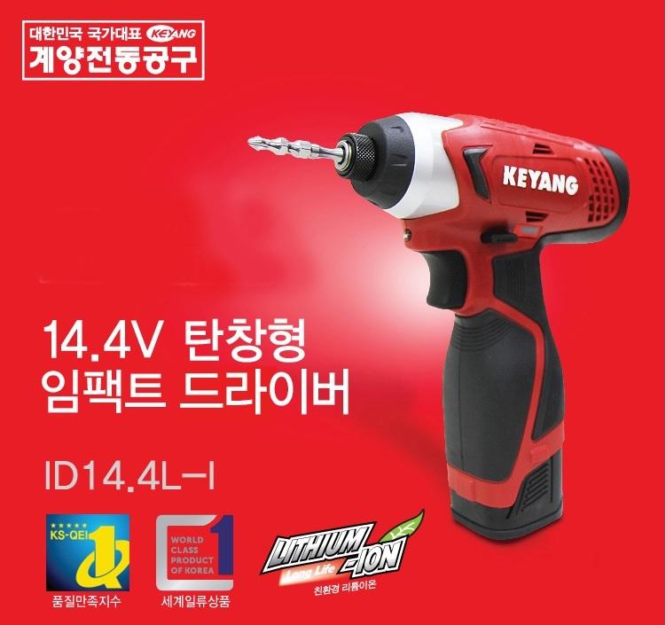 máy khoan dùng pin vặn vít ID144L-I_12